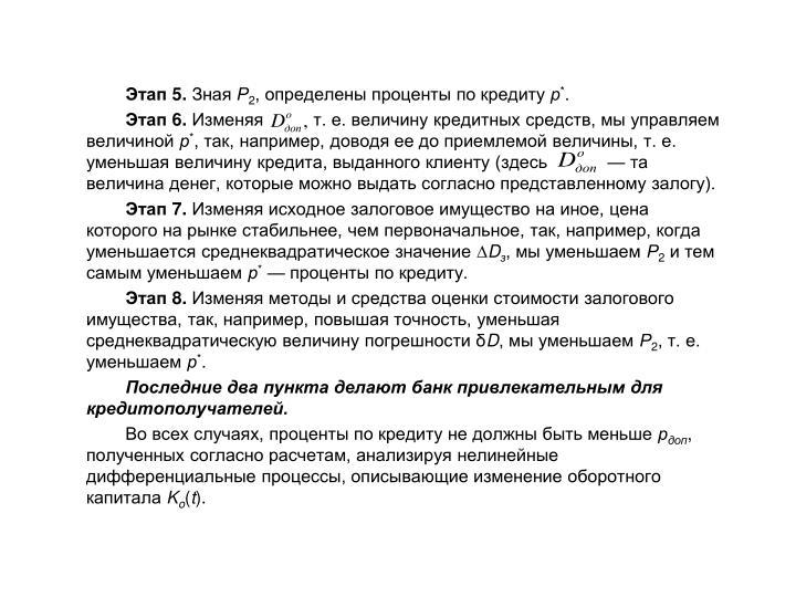 Этап 5.