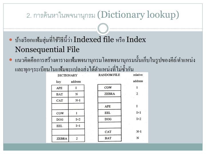 2. การค้นหาในพจนานุกรม