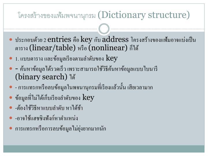 โครงสร้างของแฟ้มพจนานุกรม