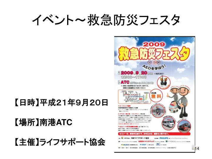 イベント~救急防災フェスタ