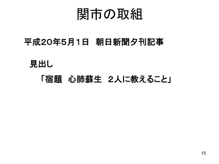 関市の取組