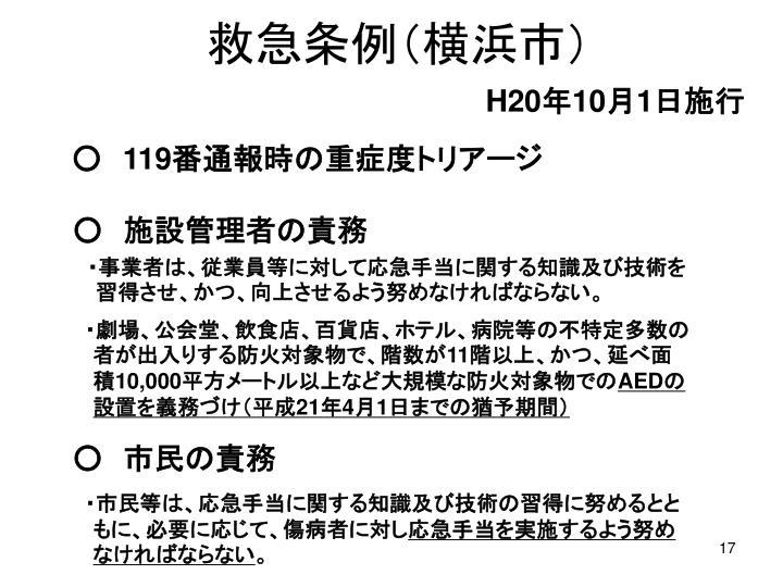 救急条例(横浜市)