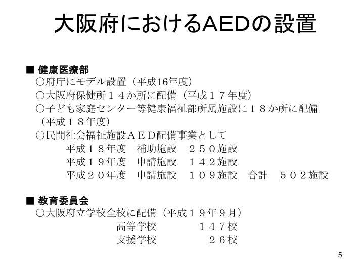 大阪府におけるAEDの設置