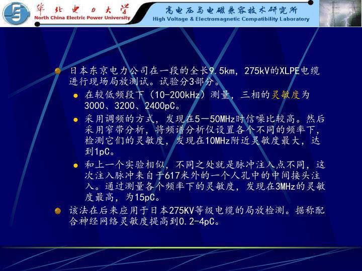 日本东京电力公司在一段的全长