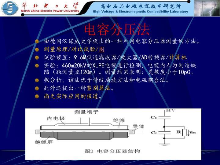 电容分压法