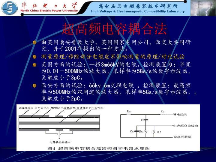 超高频电容耦合法
