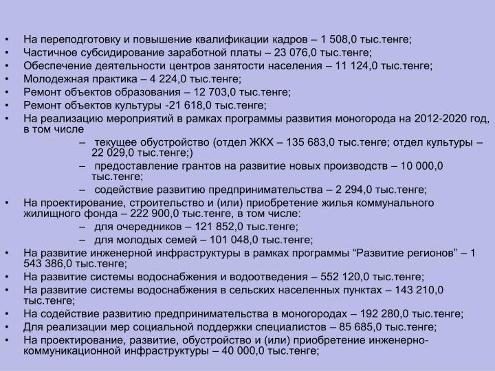 На переподготовку и повышение квалификации кадров – 1 508,0 тыс.тенге;