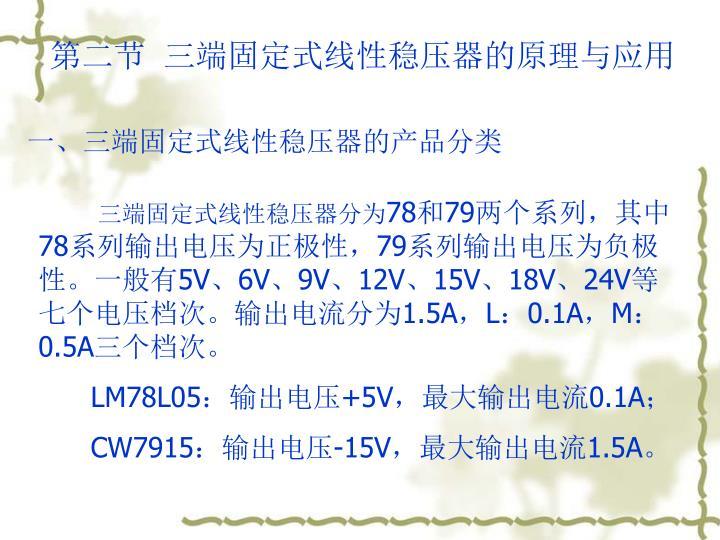 第二节  三端固定式线性稳压器的原理与应用