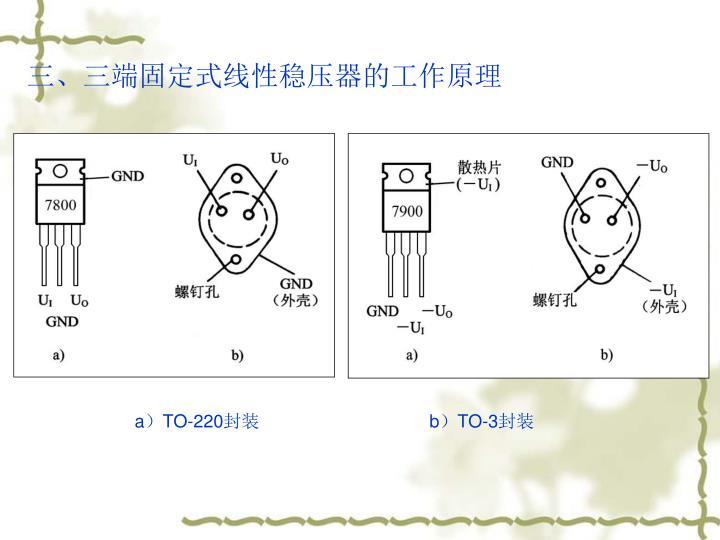 三、三端固定式线性稳压器的工作原理