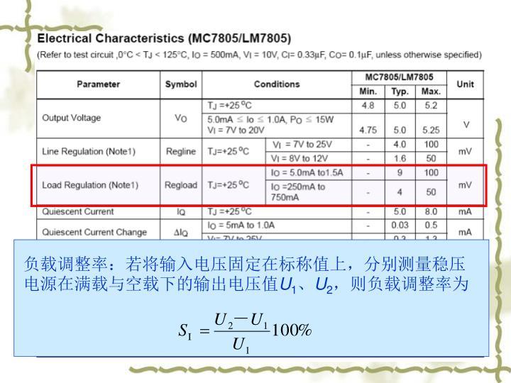 负载调整率:若将输入电压固定在标称值上,分别测量稳压电源在满载与空载下的输出电压值