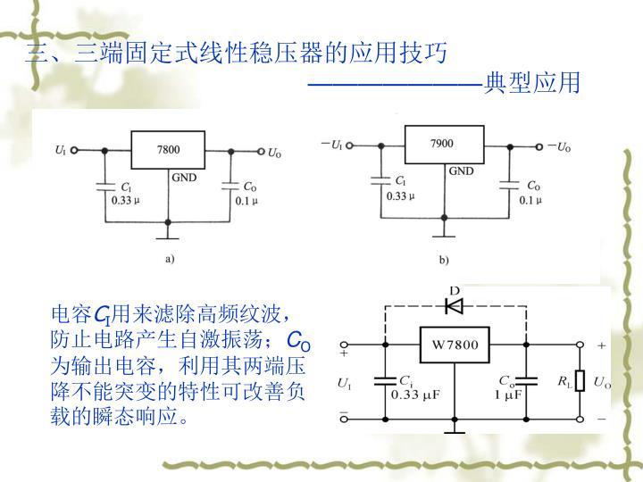 三、三端固定式线性稳压器的应用技巧
