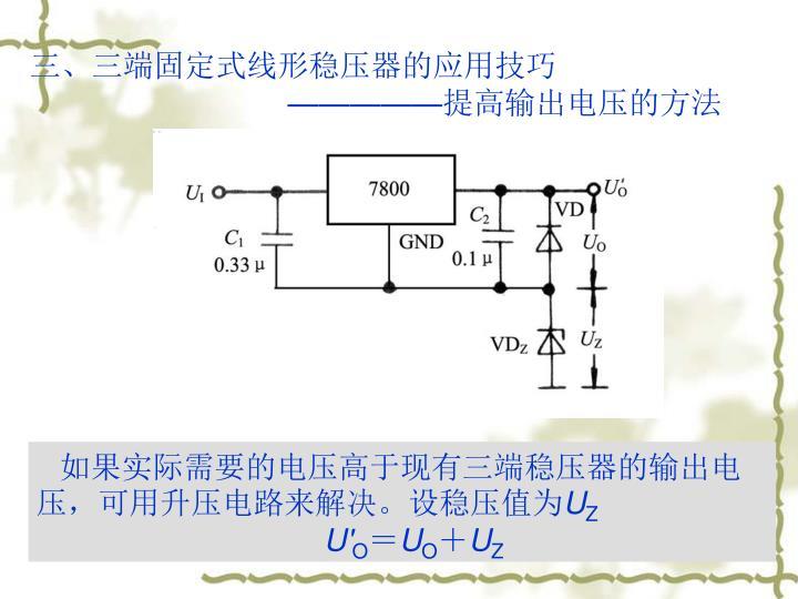 三、三端固定式线形稳压器的应用技巧