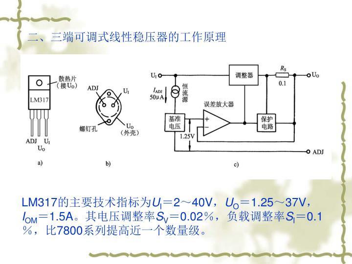 二、三端可调式线性稳压器的工作原理