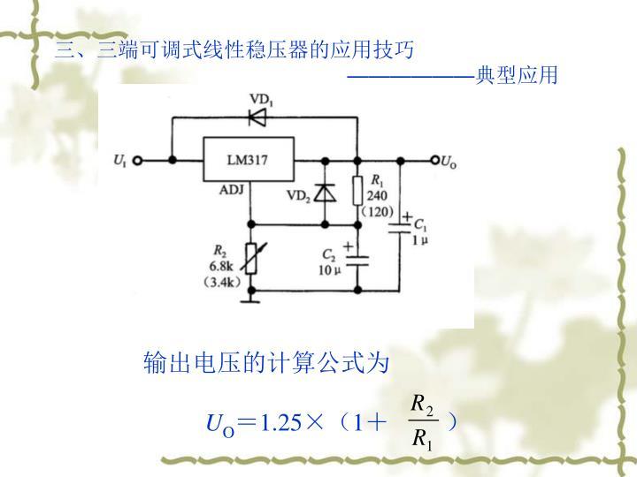 输出电压的计算公式为