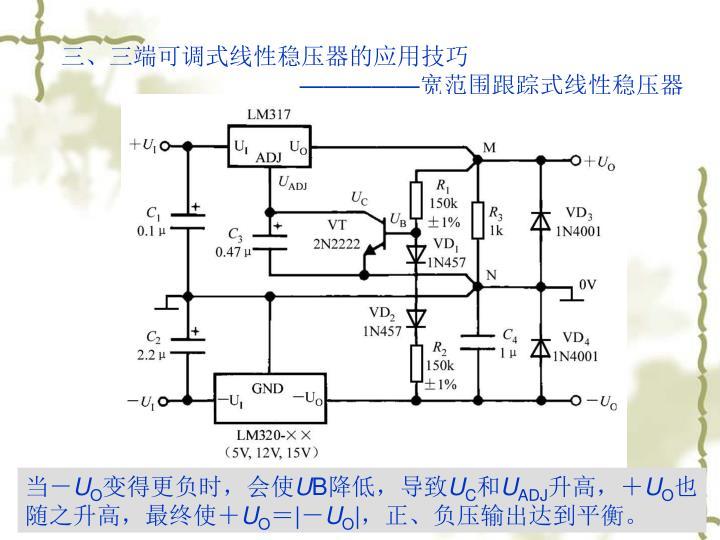 三、三端可调式线性稳压器的应用技巧