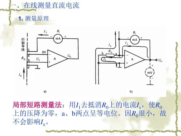 一、在线测量直流电流