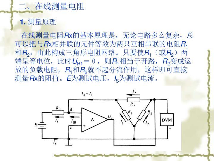 二、在线测量电阻