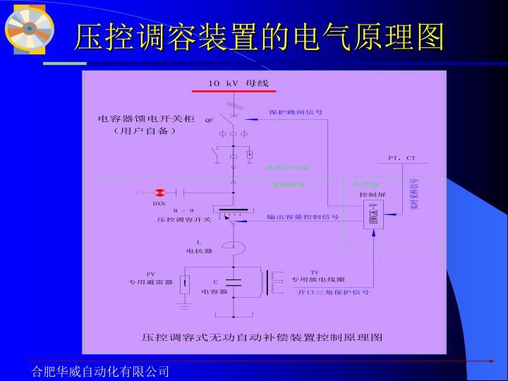 压控调容装置的电气原理图