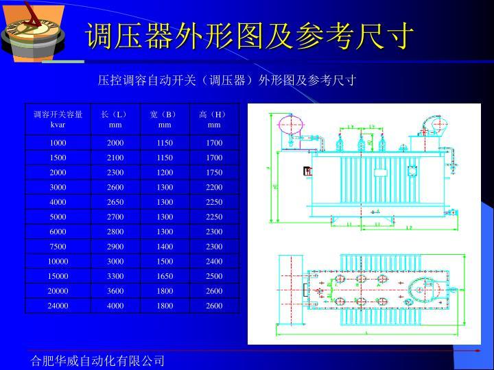 调压器外形图及参考尺寸