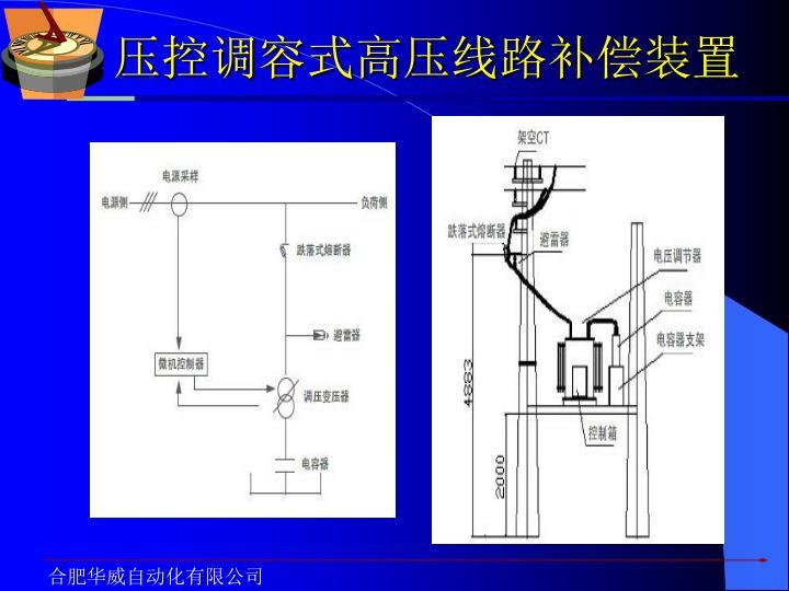 压控调容式高压线路补偿装置