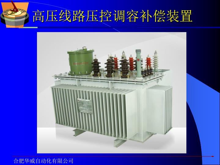 高压线路压控调容补偿装置