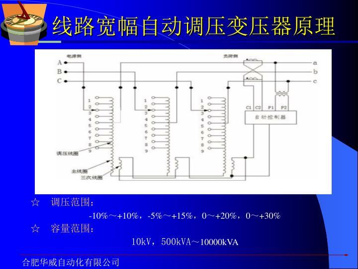 线路宽幅自动调压变压器原理