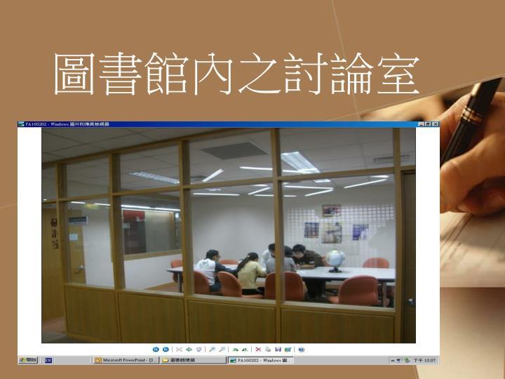 圖書館內之討論室