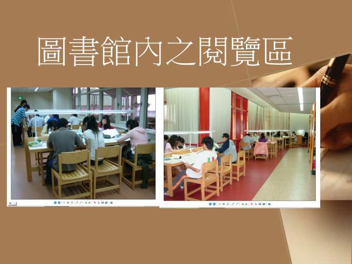圖書館內之閱覽區