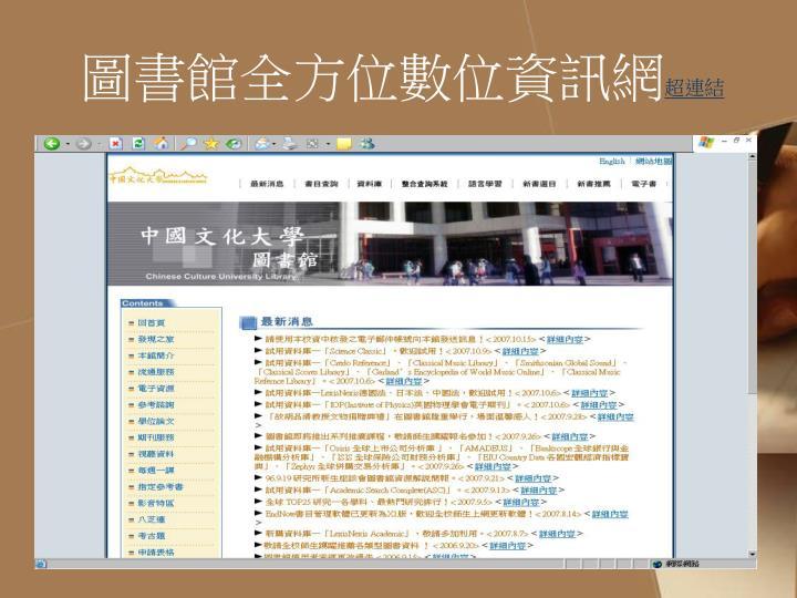 圖書館全方位數位資訊網