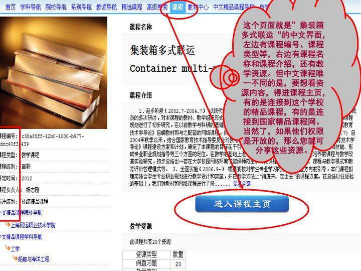 """这个页面就是""""集装箱多式联运""""的中文界面,左边有课程编号、课程类型等,右边有课程名称和课程介绍,还有教学资源。但中文课程唯一不同的是,要想看资源内容,得进课程主页,有的是连接到这个学校的精品课程,有的是连接到国家精品课程网。当然了,如果他们权限是开放的,那么您就可分享这些资源。"""