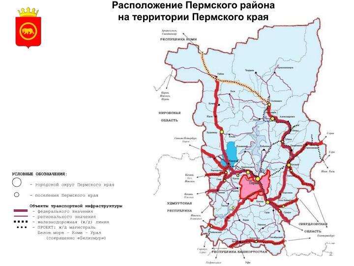 Расположение Пермского района