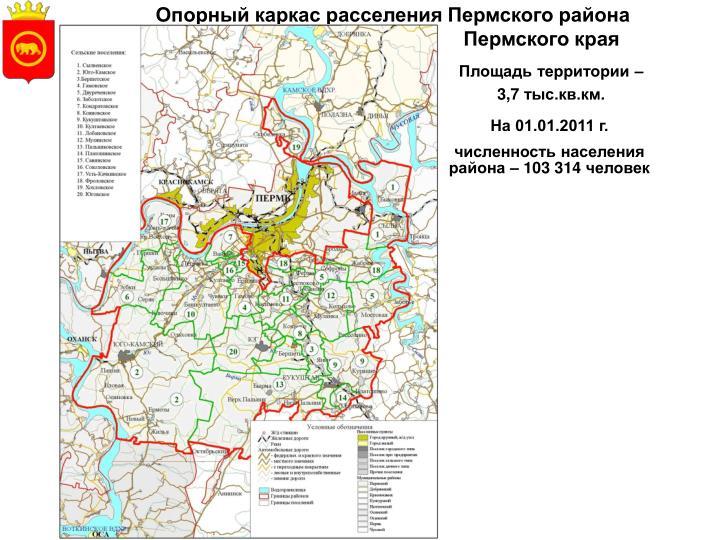 Опорный каркас расселения Пермского района