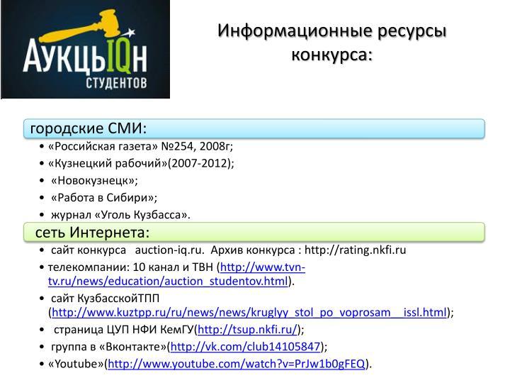 Информационные ресурсы конкурса: