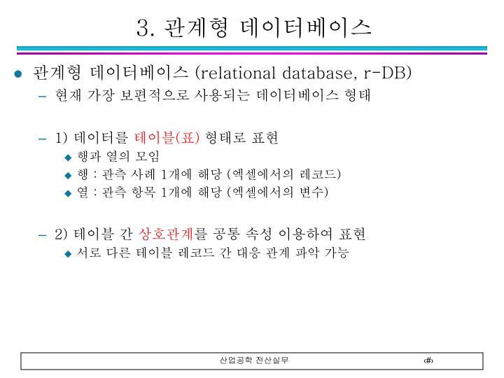 관계형 데이터베이스