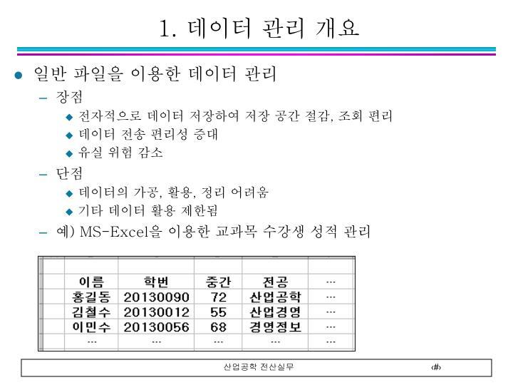 일반 파일을 이용한 데이터 관리