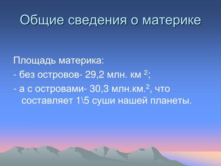Общие сведения о материке
