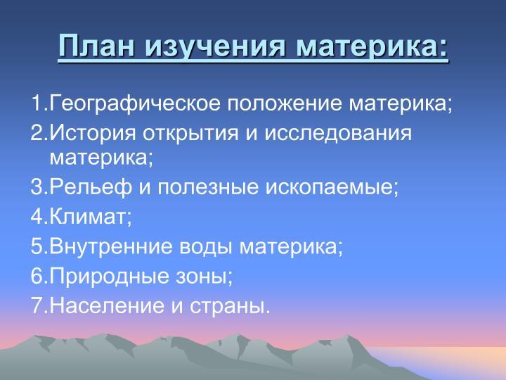 План изучения материка: