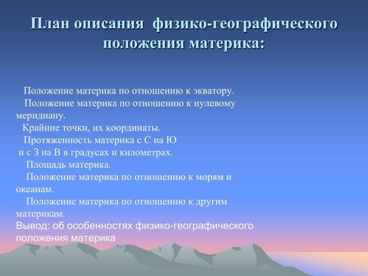 План описания  физико-географического положения материка: