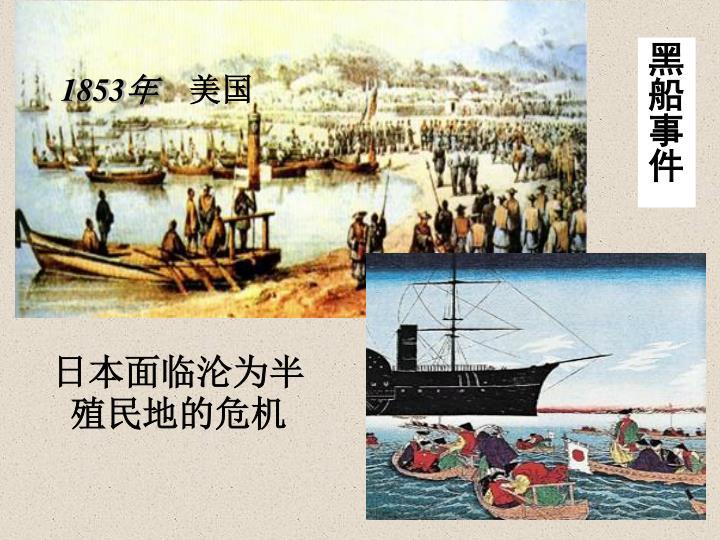 美国舰队登陆日本