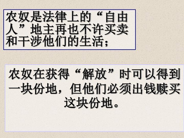 """农奴是法律上的""""自由人""""地主再也不许买卖和干涉他们的生活;"""