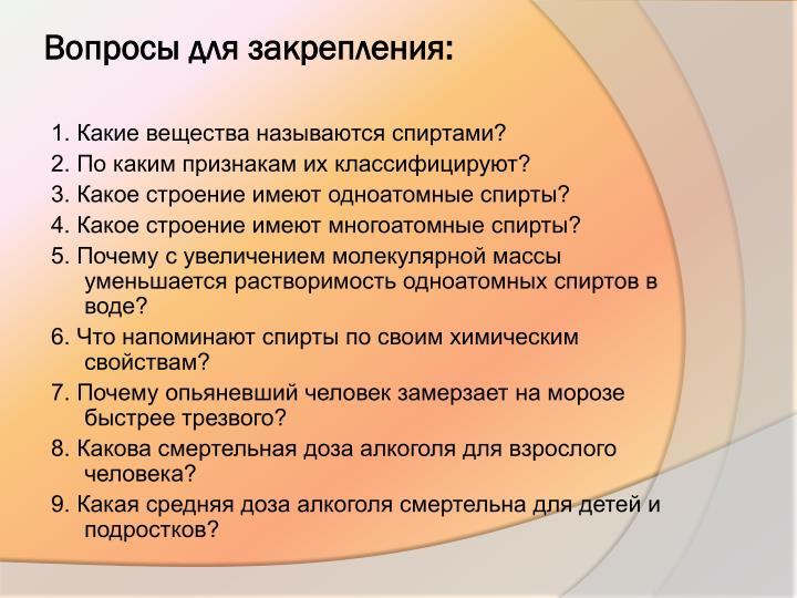 Вопросы для закрепления: