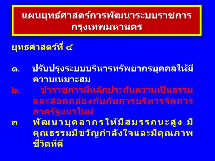 แผนยุทธ์ศาสตร์การพัฒนาระบบราชการกรุงเทพมหานคร