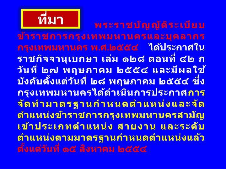 พระราชบัญญัติระเบียบข้าราชการกรุงเทพมหานครและบุคลากรกรุงเทพมหานคร พ