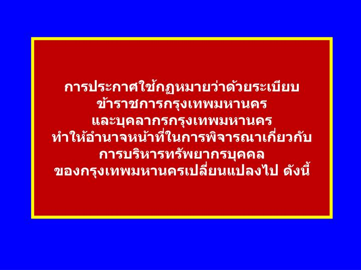 การประกาศใช้กฏหมายว่าด้วยระเบียบข้าราชการกรุงเทพมหานคร