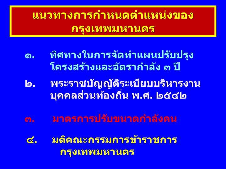 แนวทางการกำหนดตำแหน่งของกรุงเทพมหานคร