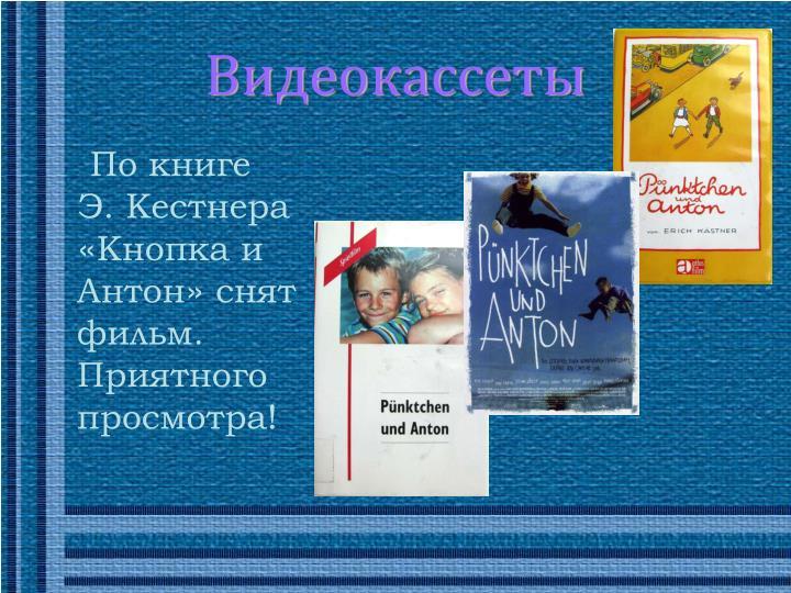 По книге                  Э. Кестнера
