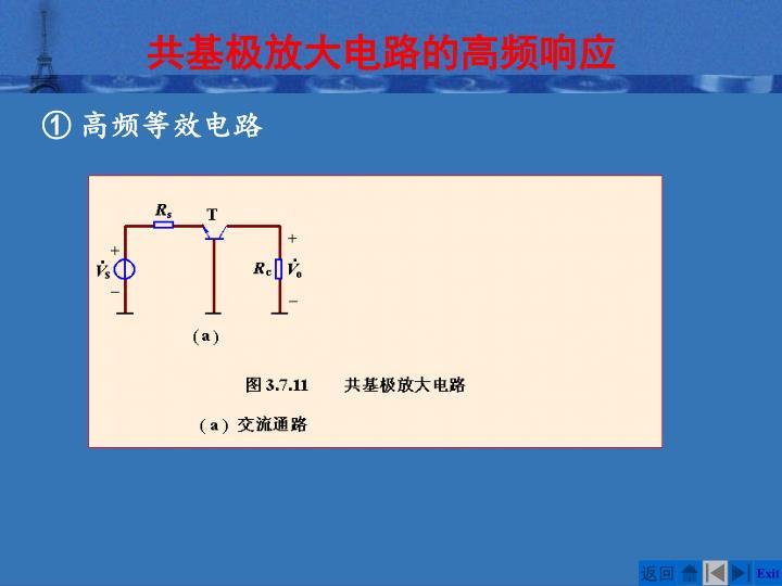 共基极放大电路的高频响应