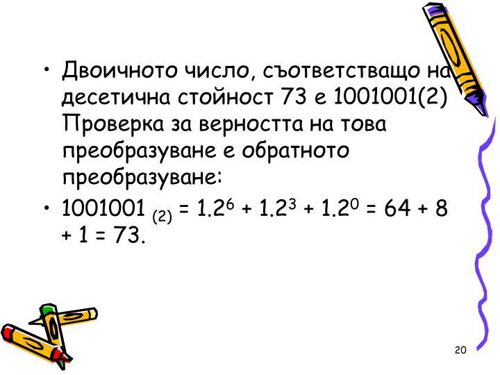 ,     73  1001001(2)         :