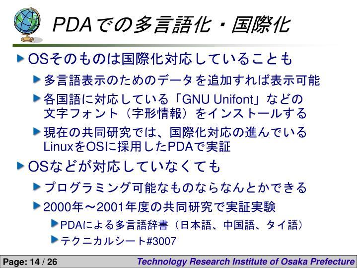 PDAでの多言語化・国際化