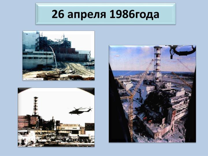 26 апреля 1986года
